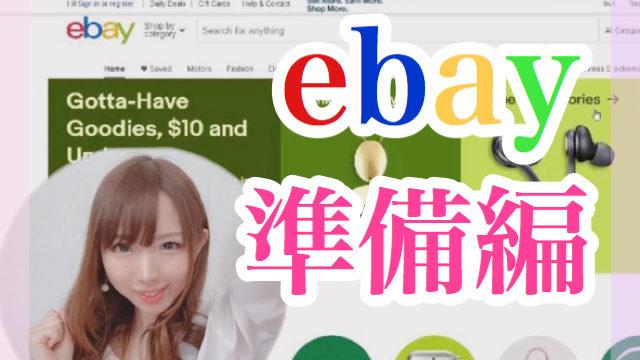 eBayはじめる準備