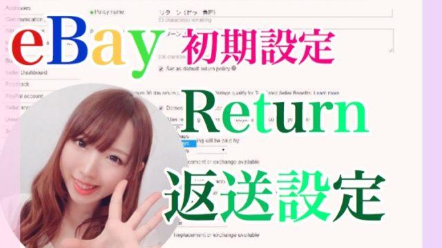 返送設定(リターン Return)の設定方法!