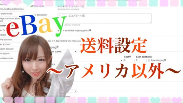 eBay 送料設定 アメリカ以外