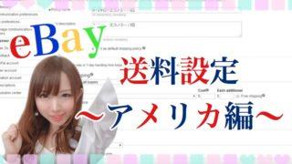 ebay送料設定アメリカ
