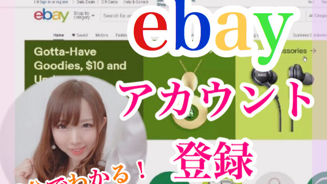 eBayアカウント登録
