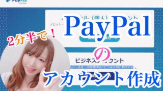 paypalのアカウント登録