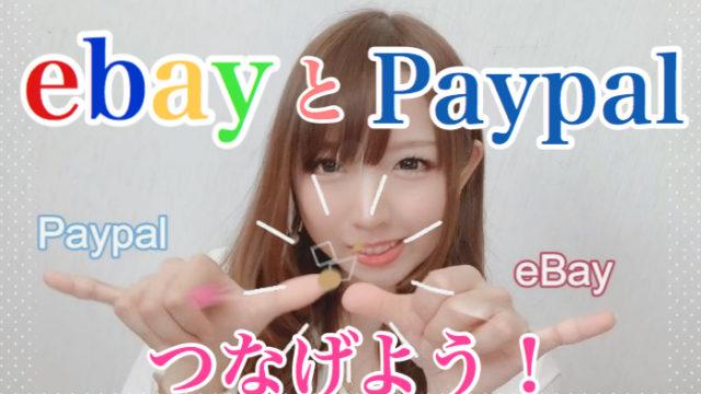 eBayとペイパルをリンクする