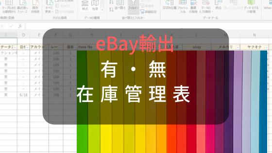 eBay在庫管理表