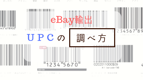UPCの調べ方