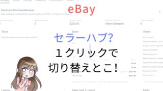 eBay輸出セラーハブへの切り替え