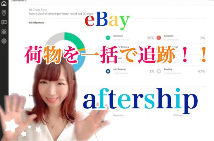 eBay荷物を一括で追跡afership