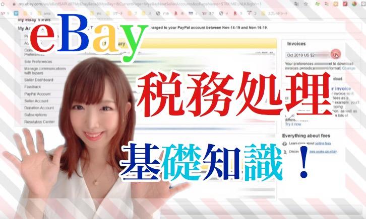 eBay税務処理