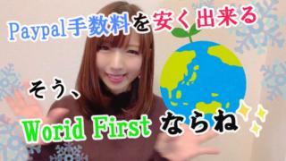 World Firstワールドファースト