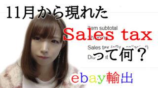salestax とは