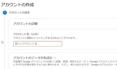 Googleアナリティクス03