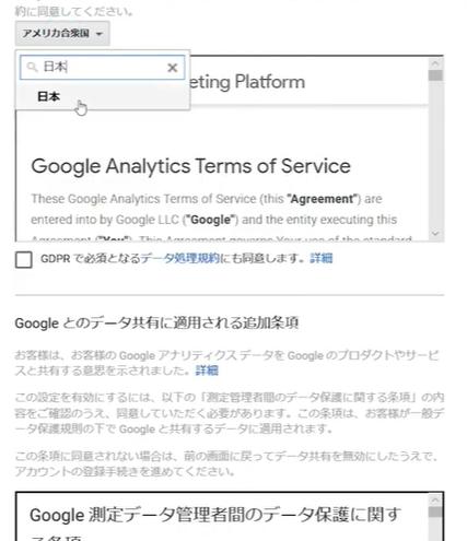 Googleアナリティクス06