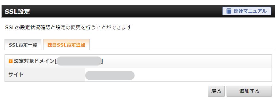 SSL設定https化03