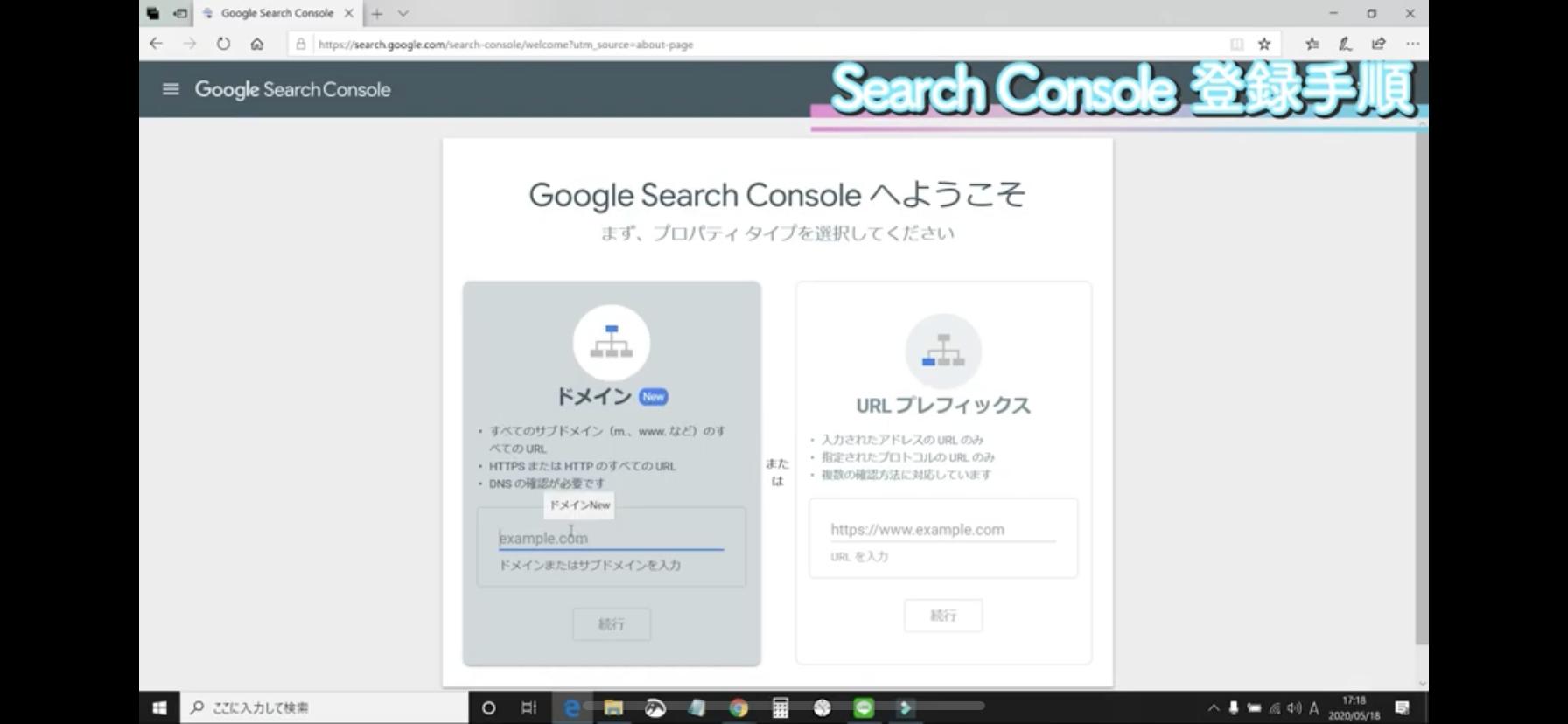 Googleサーチコンソール登録