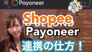 Shopeeショッピーとpayoneerペイオニア連携
